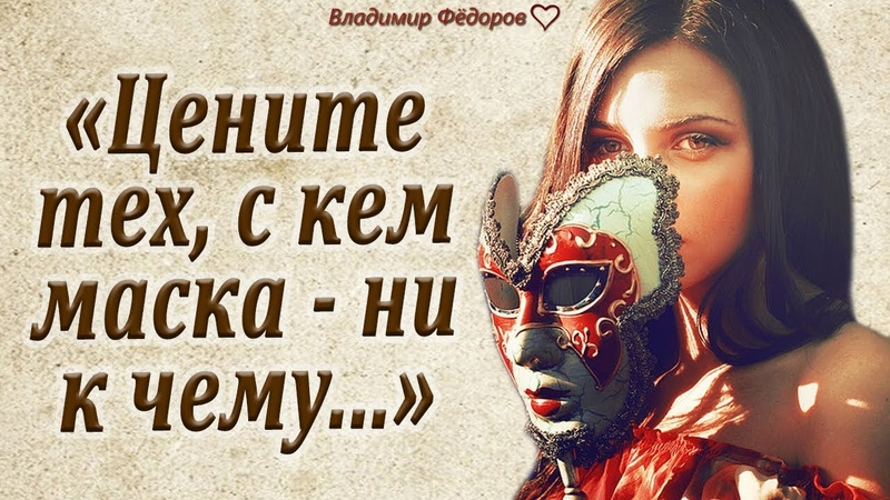 Цените тех, с кем маска – ни к чему... (Ирина Самарина-Лабиринт)
