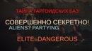 Elite: Dangerous - ЧУЖАЯ ВЕЧЕРИНКА - ТАЙНА БАЗ ТАРГОИДОВ - СОВЕРШЕННО СЕКРЕТНО
