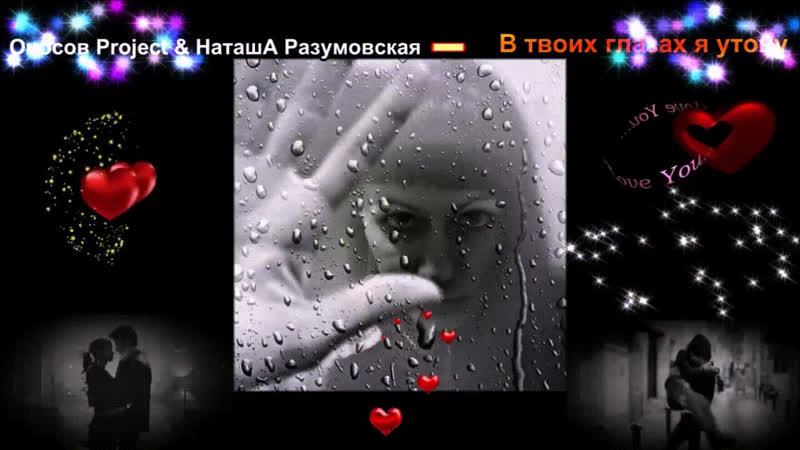 Оносов Project НаташА Разумовская - В твоих глазах я утону 18