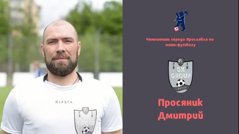 Просяник Дмитрий GK GROUP