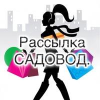 САДОВОД - РАССЫЛКА-ВЫГРУЗКА