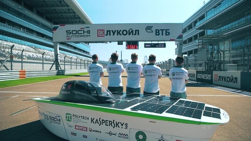 Солнцемобиль SOL презентовали на трассе Формулы 1 в Сочи