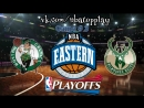 Boston Celtics vs Milwaukee Bucks 20.04.2018 NBA Playoffs 2018 East 1st Round Game 3