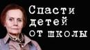 Спасти детей от школы ЛюдмилаЯсюкова