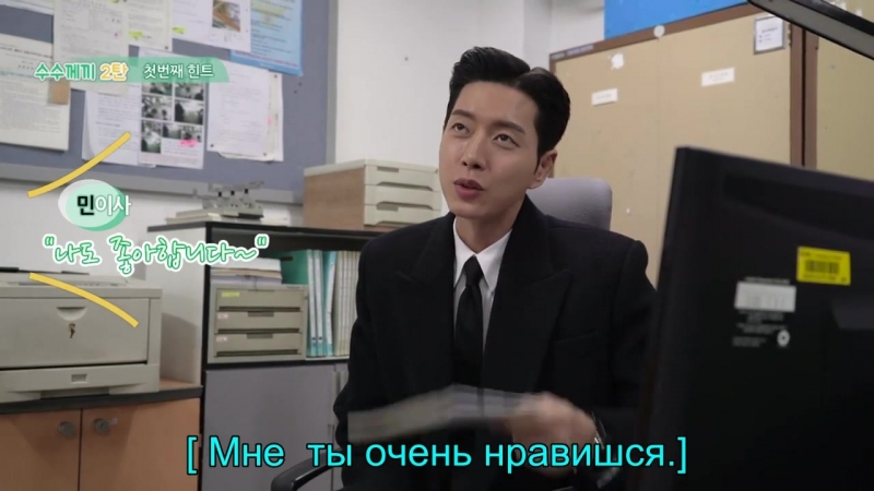Pakl Hae Jin ер 27 рус саб