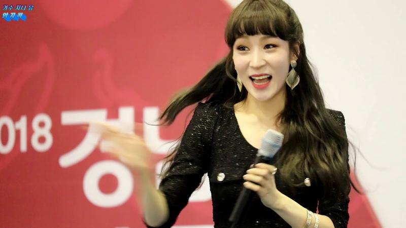 2018 11 15 경남 특산물 박람회 초대가수 지나 유돌이키지마,백만불,엄지척,메들리,
