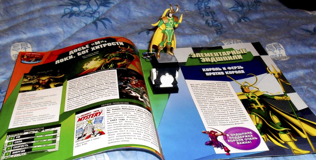 Супергерои Marvel №6 - Локи