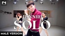 JENNIE - 'SOLO' - [Male VER] DANCE COVER by 'INNER' From 🇹🇭 Thailand | มาเต็ม ใส่เต็ม