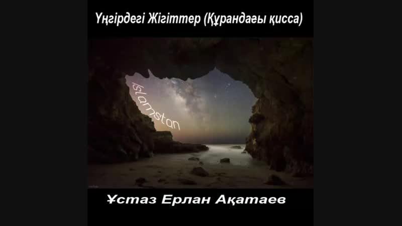 ✔Үңгірдегі Жігіттер ұстаз Ерлан Ақатаев
