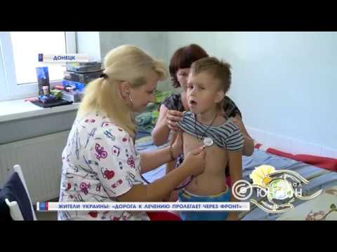 Жители Украины: «Дорога к лечению пролегает через фронт». 28.08.2018, Панорама