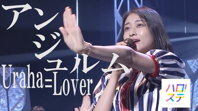 アンジュルム Uraha=Lover【2018.08.05 中野サンプラザ】