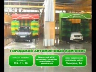 ЭРОТИЧЕСКАЯ МОЙКА МАШИН 1-ч. МИСТЕР АВТОСАЛОН