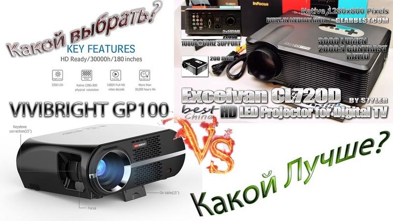 Сравнение проекторов Excelvan CL720D VS VIVIBRIGHT GP100 с родным HD 1280х800 кто лучше