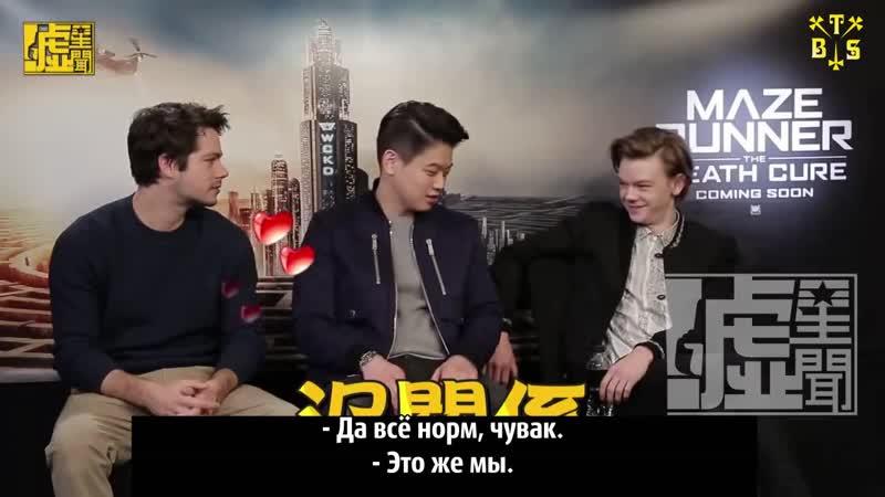 [TBSubs] Интервью Xu Xingwen с кастом Maze Runner: The Death Cure (Дилан, Ки Хон, Томас) (рус.саб)