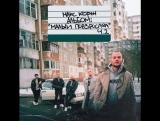 Полный альбом Макс Корж - Малый повзрослел ч.2 (2017)