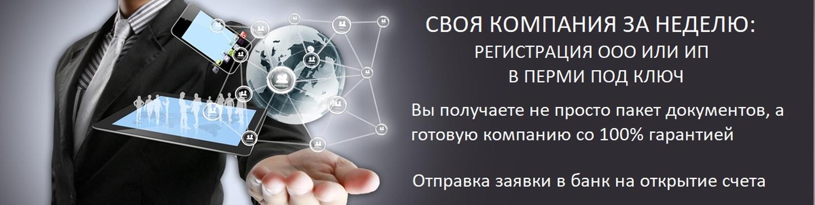 Регистрация ип пермь под ключ заявления на регистрацию ип скачать бланк