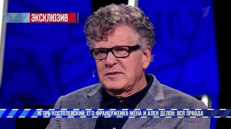 Игорь Костолевский и его француженка жена — впервые вместе на телевидении