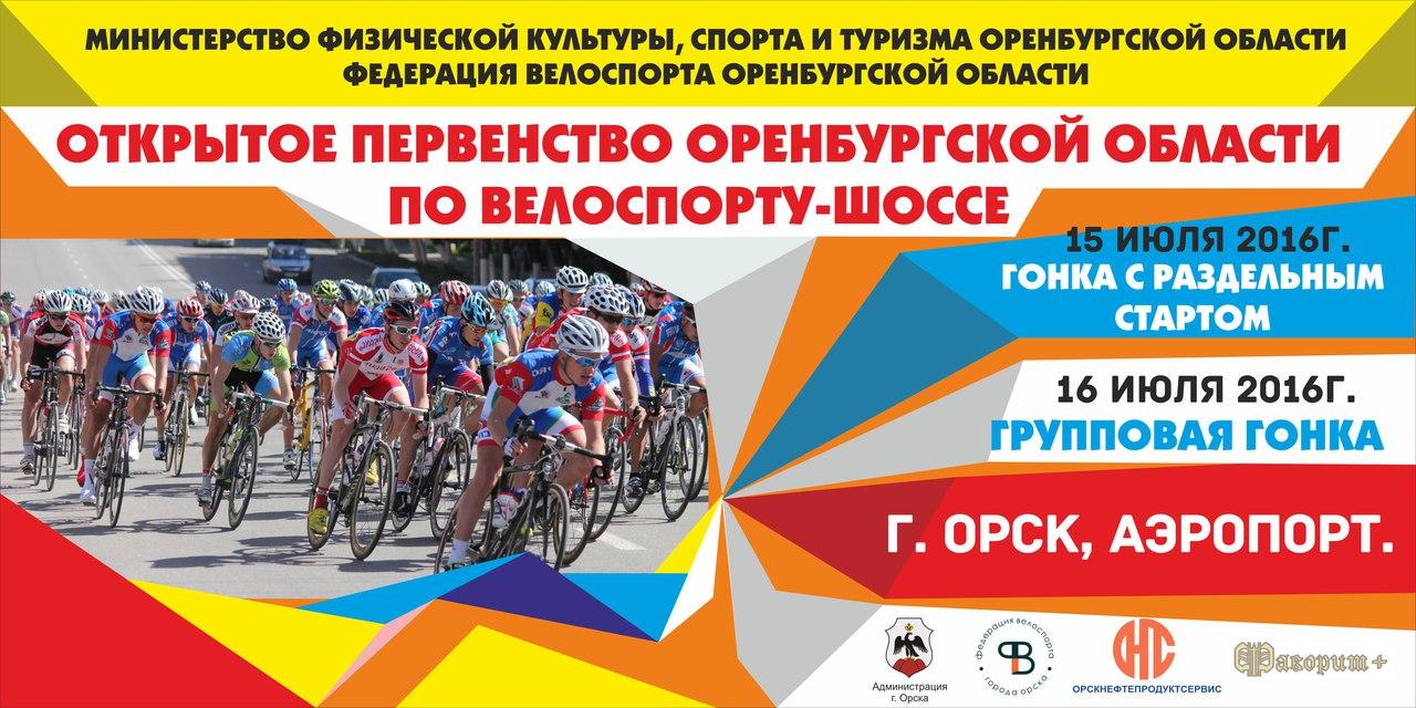 Открытое первенство Оренбургской области по велоспорту-шоссе и первенство города Орска.