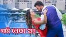 Ami Neta Hobo আমি নেতা হবো Romantic Film Mim Sakib Khan New Bangla Movie দৃশ্য