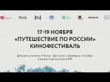 Кинофестиваль Путешествие по России в Красноярске