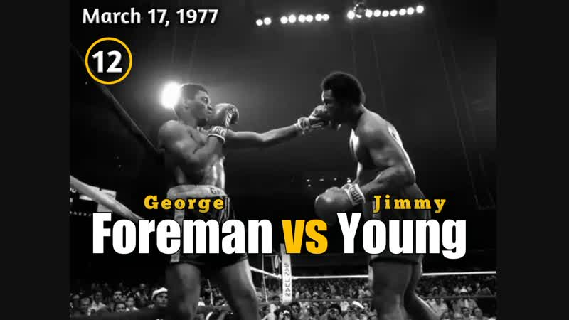 Джимми Янг– Джордж Форман (Jimmy Young vs. George Foreman) 17.03.1977 (12 round)