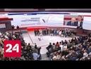 Правда и справедливость на медиафоруме в Сочи обсуждаются самые острые темы Россия 24