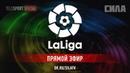 Атлетик Бильбао - Леганес (20 августа 23:00 МСК)