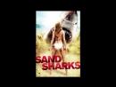 Песчаные акулы фантастика, триллер, ужасы 2011 г.