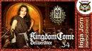 Kingdom Come Deliverance прохождение на русском 34 ЛЮБОВНАЯ ЩЕТИНА