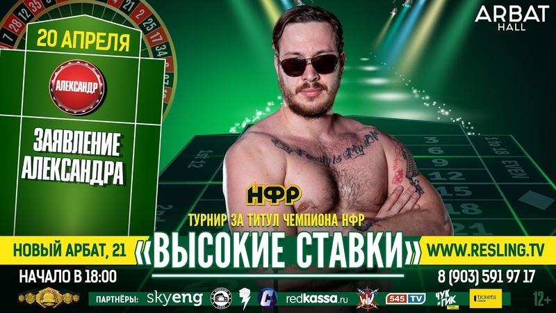 НФР Реслинг турнир Высокие ставки заявление Александра