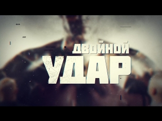 Двойной удар #1. Камил Гаджиев. Рецепты успеха UFC