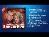 Алексей Брянцев и Ирина Круг - Любимые песни