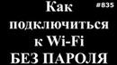 Как подключиться к Wi Fi без пароля что такое WPS