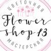 Цветы в Калуге  ЦВЕТОЧНАЯ МАСТЕРСКАЯ13