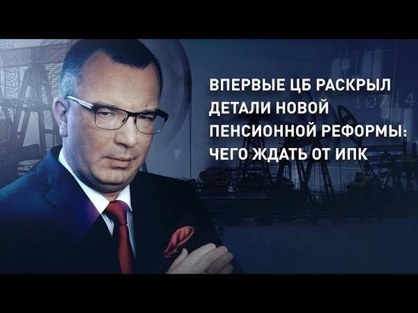 Впервые ЦБ раскрыл детали новой пенсионной реформы: чего ждать от ИПК - YouTube