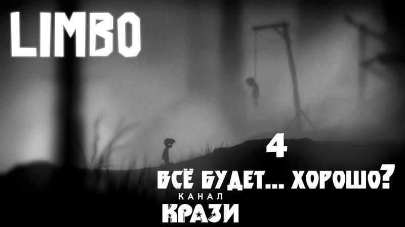 [Limbo] 4 - ВСЁ БУДЕТ... ХОРОШО?