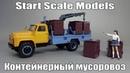 ГАЗ-53 Контейнерный мусоровоз М-30   Start Scale Models - SSM   Коллекционная масштабная модель 1:43