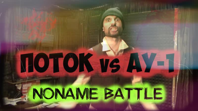 Поток vs AY-1 (NONAME BATTLE)