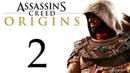 Assassin's Creed: Истоки - Прохождение игры на русском [#2]  | PC