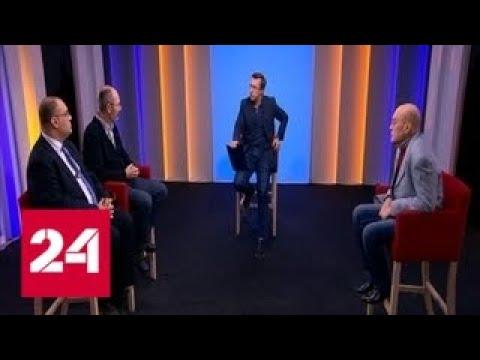 Опубликовано 12 дек. 2018 г. К чему приведут массовые беспорядки во Франции мнения экспертов - Россия 24
