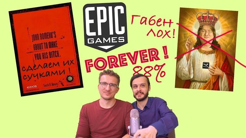 [PRO игры] Valve троллит Epic Games. Новые фейлы Bethesda. Джон Ромеро вернулся. Опять