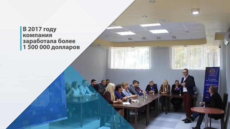 Семинар компании ООО Грант Эпос Смоленск 8 09 2018