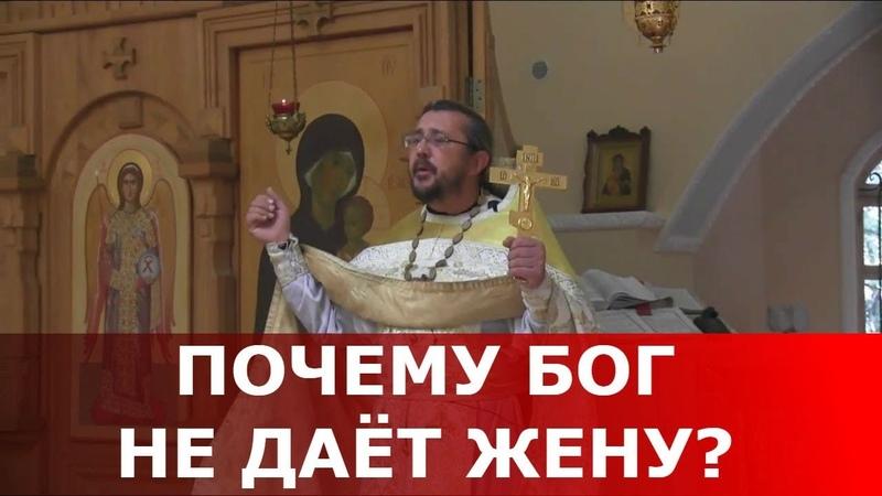 Почему Бог не даёт жену? Священник Игорь Сильченков