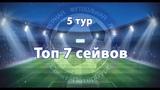 Северная Футбольная Лига Топ-7 cейвов 5-го тура