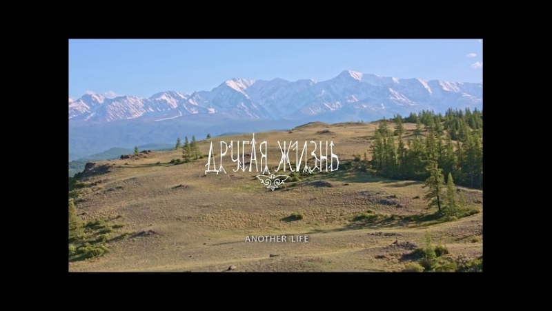 Другая жизнь (1 серия)