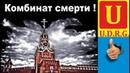Россия - гигантский комбинат смерти!