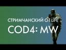 Call of duty 4: Modern Warfare - Выпуск 3