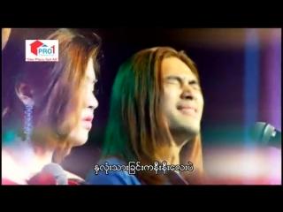 R Zarni, Soe Pyae Tha Zin- Chit Chin Shi Yar.mp4