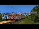 Trainz12   Макеево-Московское - Рязань-1 - Гавердово на ЭР2-1338