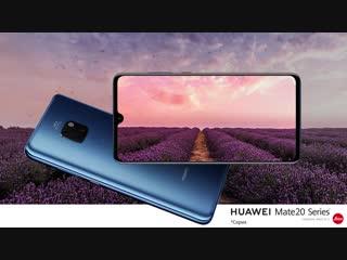 Предзаказ Huawei Mate 20 и Mate 20 Pro открыт!